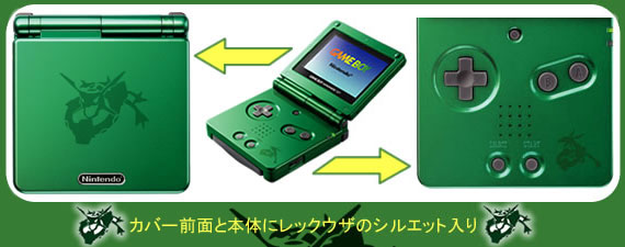 Pokemon Green GBA SP
