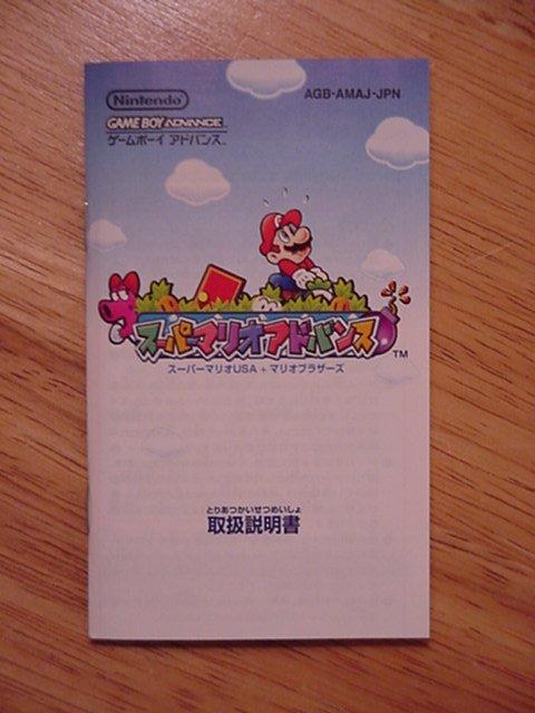 Mario Advance Manual