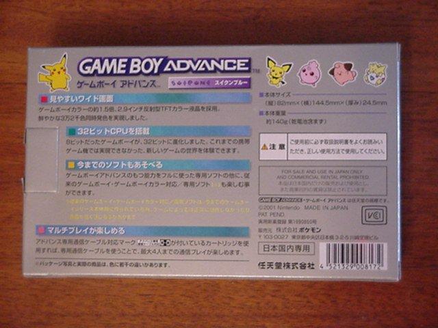 PC GBA Box (back)