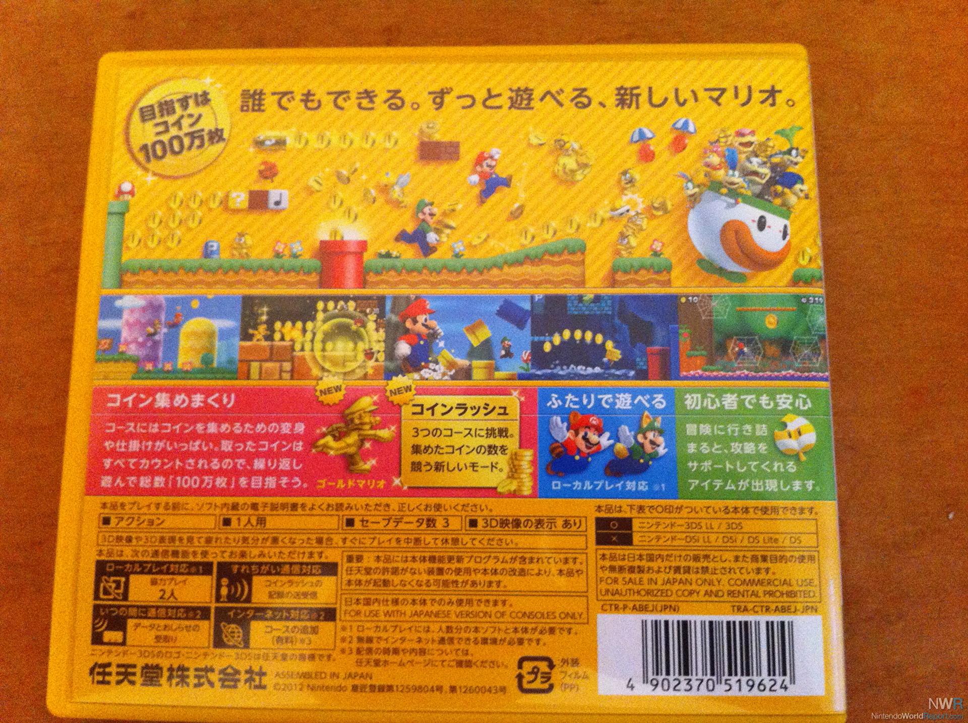 New Super Mario Bros 2 Reversible Cover Blog Nintendo World